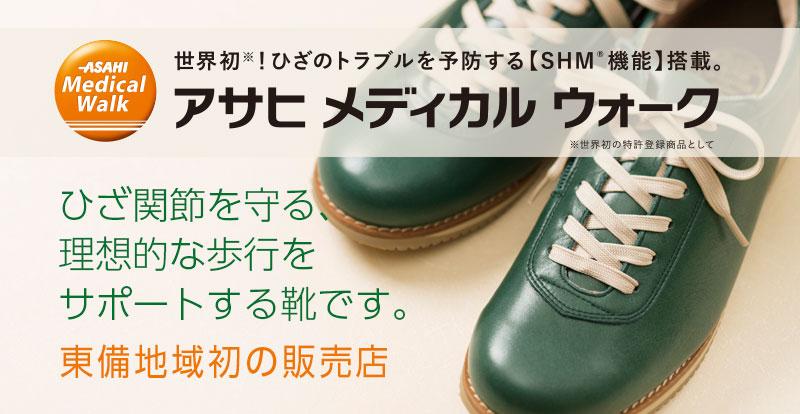 岡山県備前市|コンフォールひなせ|アサヒメディカルウォーク取り扱い店
