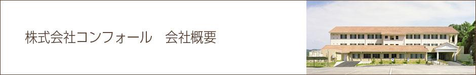 岡山県備前市|コンフォールひなせ|介護付有料老人ホーム