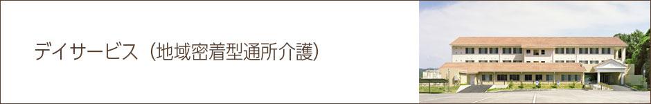 岡山県備前市|コンフォールひなせ|デイサービス