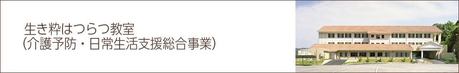 岡山県備前市|コンフォールひなせ|生き粋はつらつ教室