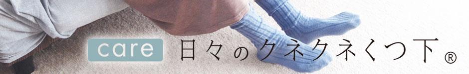 岡山県備前市|コンフォールひなせ|mokonoさんの自然素材のくつ下