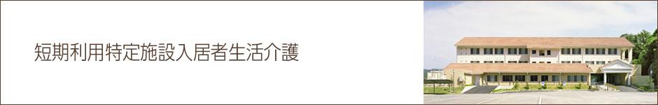 岡山県備前市|コンフォールひなせ|ショートステイ