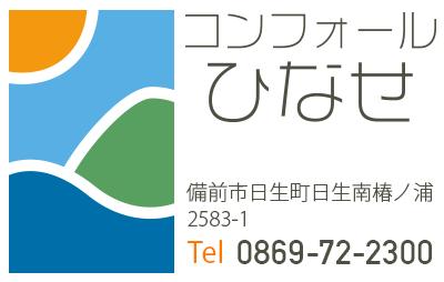 岡山県備前市|介護付有料老人ホーム|コンフォールひなせ