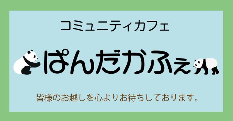 岡山県備前市|コンフォールひなせ|ぱんだかふぇ