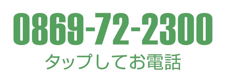 岡山県備前市|コンフォールひなせ|介護付有料老人ホームに電話する